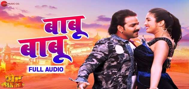 यूट्यूूब पर आते ही छाया पवन सिंह और आम्रपाली दुबे का 'बाबू बाबू' भोजपुरी गाना