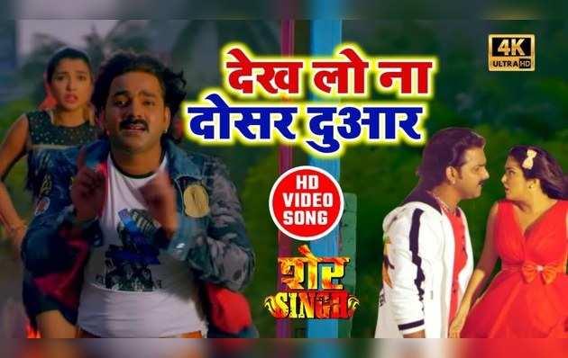 देखें, पवन सिंह और आम्रपाली की फिल्म 'शेर सिंह' के भोजपुरी गाने
