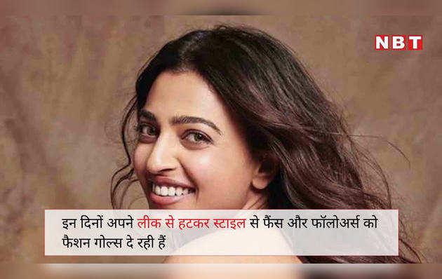 फैशन गोल्स देती Radhika Apte की सेक्सी तस्वीरें