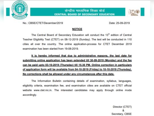 ctet 2019 last date of application form