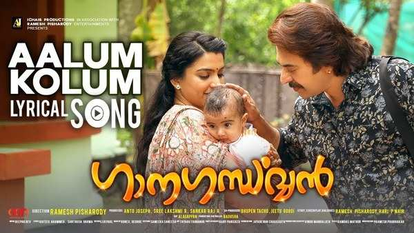mammootty starrer ganagandharvan movie aalum kolum lyrical video
