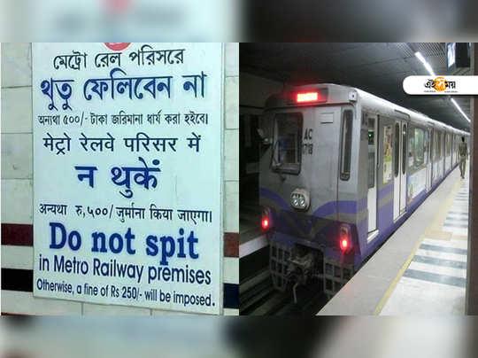 kolkata-metro