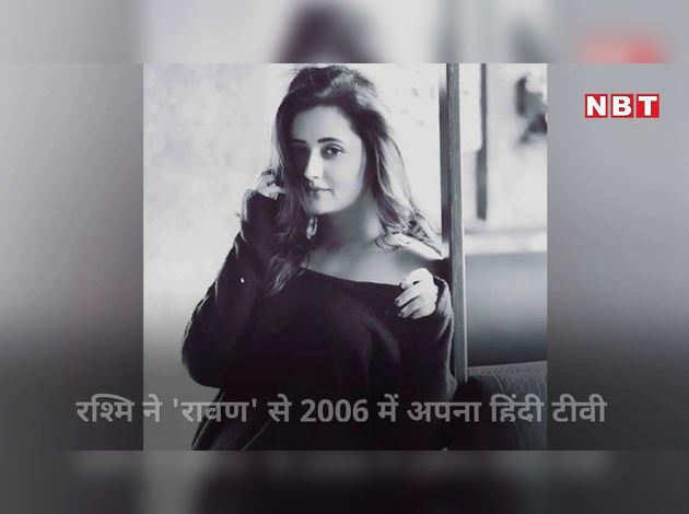 देखें, Bigg Boss 13 की सबसे महंगी कंटेस्टेंट Rashami Desai की हॉट तस्वीरें