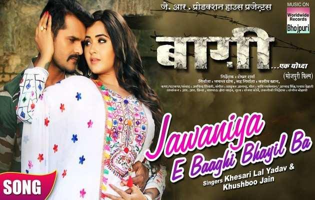 रिलीज हुआ खेसारी और काजल का नया भोजपुरी गाना 'जवनिया ए बागी भइल बा'