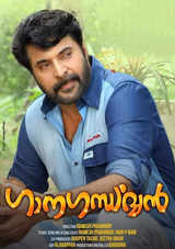 mammootty siddique manoj k jayan starrer ganagandharvan malayalam movie review rating