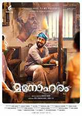 vineeth sreenivasan indrans starrer manoharam malayalam movie review rating