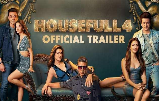 'हाउसफुल 4' का ट्रेलर रिलीज़