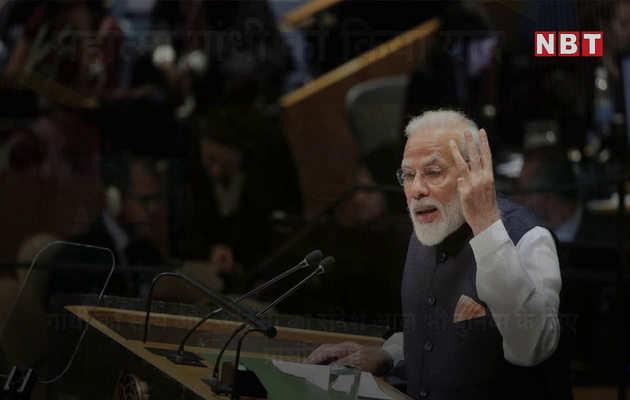 संयुक्त राष्ट्र में प्रधानमंत्री मोदी के भाषण की 10 बड़ी बातें