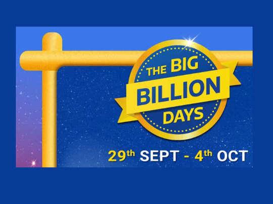 Big Billion Day Sale: ₹3 हजार से कम में खरीदें ये स्मार्टफोन
