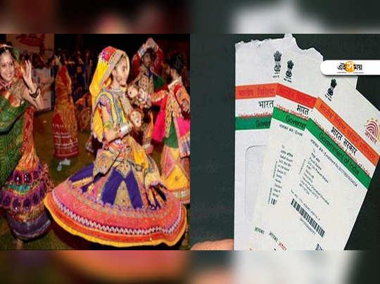 adhar-card-and-dandiya