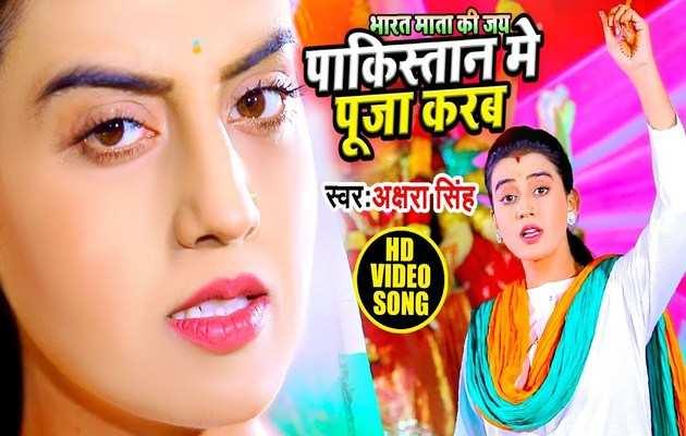 रिलीज हुआ अक्षरा सिंह का देशभक्ति भोजपुरी देवी गीत 'पाकिस्तान में पुजा करेब '