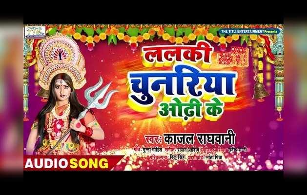 रिलीज हुआ काजल राघवानी का नया देवी 'ललकी चुनरिया ओढी के'