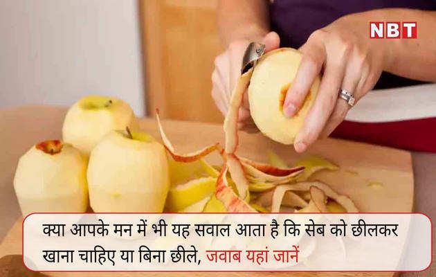सेब छीलकर खाना चाहिए या बिना छीले?