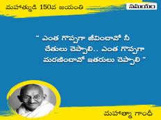 mahatma gandhi famous quotes in telugu