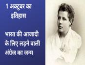 1 अक्टूबर का इतिहास: भारत की आजादी के लिए लड़ने वाली अंग्रेज का जन्म