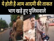 सोशल स्यापा: पुलिसवालों को दिखाई आम आदमी की ताकत