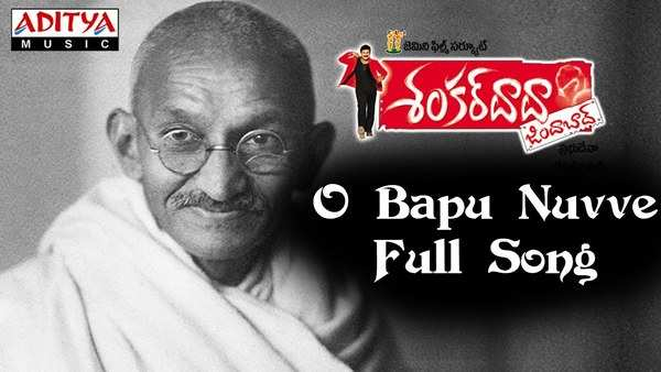 shankardada zindabad movie o bapu nuvve full song