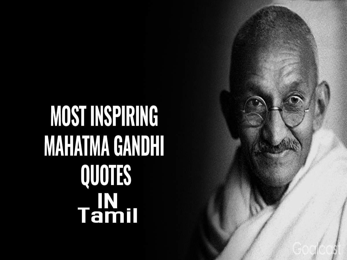 Mahatma Gandhi Quotes Gandhi Jayanti 2019 À®¤ À®šà®ª À®ª À®¤ À®• À®± À®¯ À®µà®° À®¤ À®¤ À®•à®³ À®‡à®© À®± À®¨ À®© À®µ À®• À®° À®µ À®® Mahatma Gandhi S Motivational And Inspirational Quotes And Images Samayam Tamil