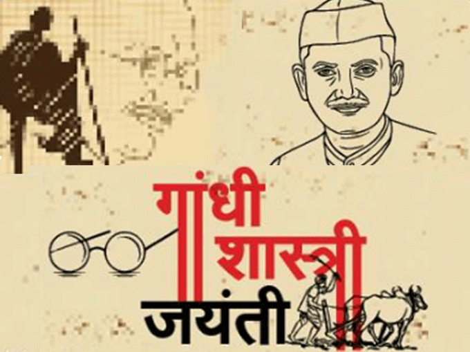 mahatma gandhi lal bahadur shastri birth anniversary facts about both  leaders | Navbharat Times Photogallery