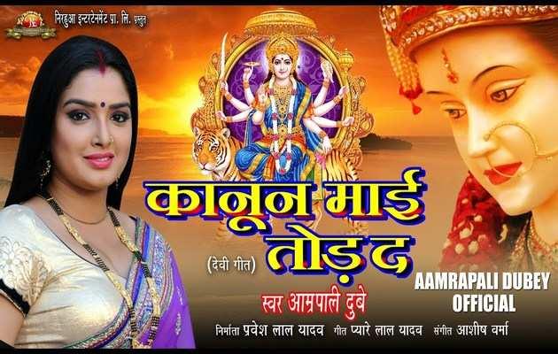 रिलीज हुआ आम्रपाली दुबे का पहला देवी गीत 'कानून माई तोड़ द'