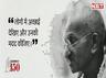 Gandhi Jayanti SMS In Hindi: इन 10 संदेशों से दें दोस्तों और अपनों को बधाई
