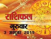 राशिफल 3 अक्टूबरः गजकेसरी योग का आज इन राशियों को फायदा