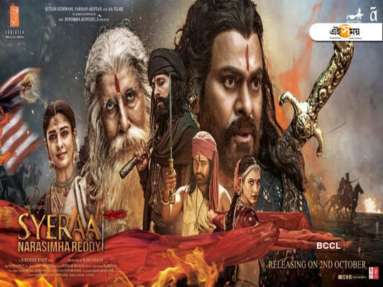 AP: Seven police sub-inspectors land in soup for watching Sye Raa movie during duty hours