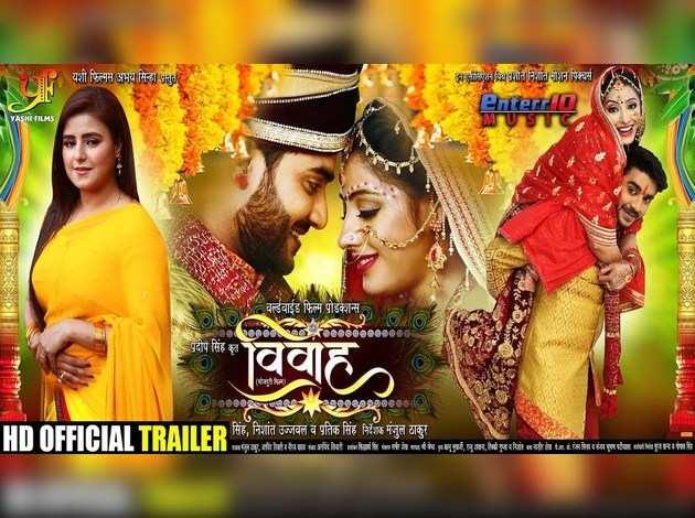 रिलीज हुआ पारिवारिक ड्रामा भोजपुरी फिल्म 'विवाह' का ट्रेलर