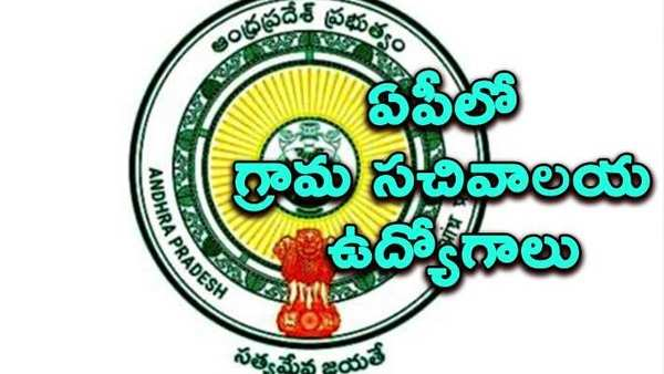 selected candidates for ap village secretariat jobs not happy with conditions