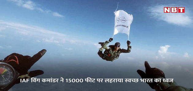 15 हजार फीट की ऊंचाई पर IAF ने लहराया स्वच्छ भारत का ध्वज