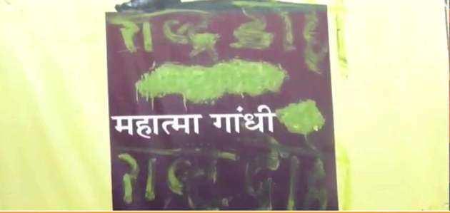 एमपी के रीवा में महात्मा गांधी के पोस्टर पर अज्ञात लोगों ने लिखा 'देशद्रोही', हंगामा