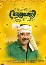 biju menon aju varghese starrer adhyarathri malayalam movie review rating