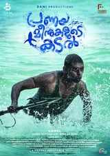 vinayakan dileesh pothan starrer pranaya meenukalude kadal malayalam movie review rating