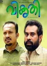 soubin shahir suraj venjaramoodu starrer vikrithi malayalam movie review rating