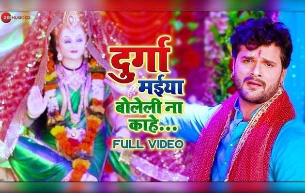 ट्रेंड में है खेसारी लाल का नया देवी गीत 'दुर्गा मईया बोलेली ना काहे'