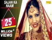 Sapna Chodhary के गाने 'साजन के नाम' की मची धूम, व्यूज़ का आकड़ा करोड़ों  के पार