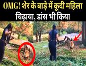 विचित्र किंतु सत्य: शेर के बाड़े में घुसी महिला, डांस कर चिढ़ाया!