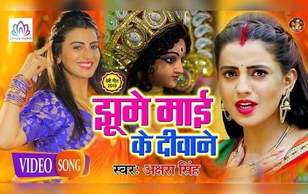 अक्षरा सिंह का नया भोजपुरी देवी गीत 'झूमे माई के दीवाने' ने मचाया धमाल