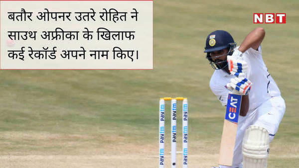 india vs south africa rohit sharma breaks many records in vizag test match