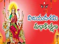 dussehra 2019 wishes and images quotes in telugu