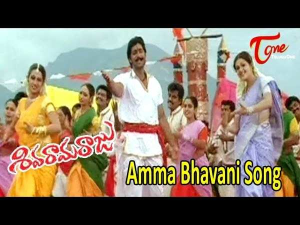 amma bhavani lokalanele lord durga telugu devotional song