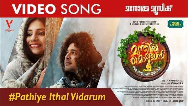 pathiye ithal vidarum video song from munthiri monchan movie