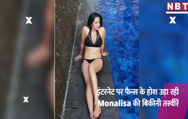 इंटरनेट पर फैन्स के होश उड़ा रही Monalisa की बिकीनी तस्वीरें