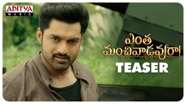 kalyan ram starrer enthamanchivadavu ra teaser released