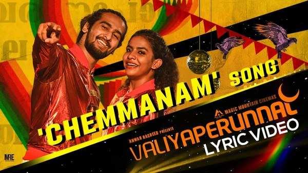 chemmanam lyrical video song from valiyaperunnal movie