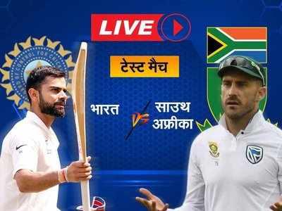 भारत बनाम दक्षिण अफ्रीका दूसरा टेस्ट