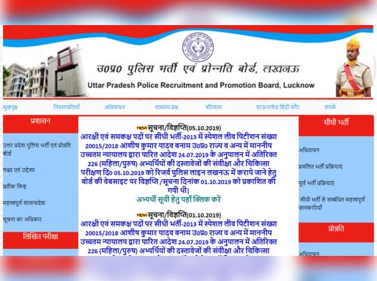 up police result 2019 date 49568