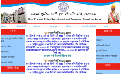 UP Police Constable 49568 Result Date 2019 josforup