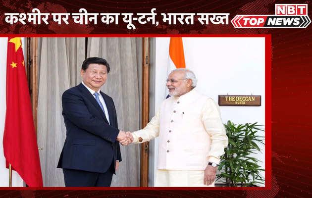टॉप न्यूजः कश्मीर पर चीन का यू-टर्न, भारत सख्त