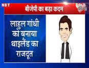 फेक इट इंडिया: लाहुल गांधी होंगे थाईलैंड में भारत के नए राजदूत!